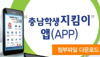충남학생지킴이 앱(APP) 첨부파일 다운로드